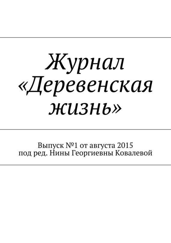 Коллектив авторов Журнал «Деревенская жизнь» коллектив авторов журнал логос 1991–2005 избранное том 1