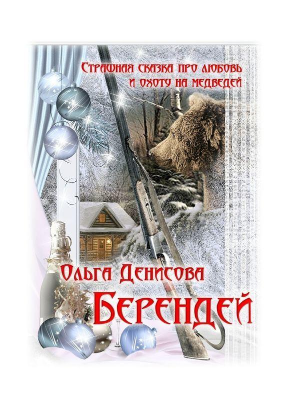 Ольга Денисова Берендей людоед
