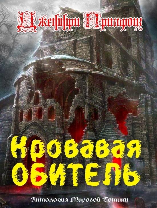 Джеффри Примроуз Кровавая обитель