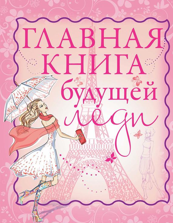 Е. О. Хомич Главная книга будущей леди как попросить маму лифчик с чашками