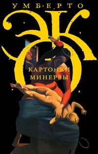 - Картонки Минервы (сборник)