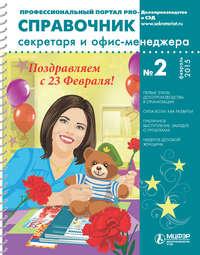 Отсутствует - Справочник секретаря и офис-менеджера № 2 2015