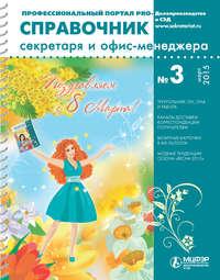 Отсутствует - Справочник секретаря и офис-менеджера № 3 2015