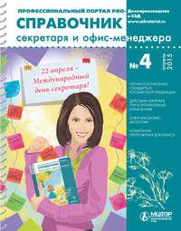 Отсутствует - Справочник секретаря и офис-менеджера &#8470 4 2015