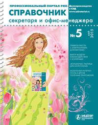 Отсутствует - Справочник секретаря и офис-менеджера &#8470 5 2015