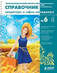 Отсутствует - Справочник секретаря и офис-менеджера &#8470 6 2015