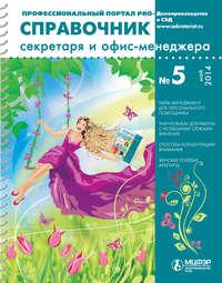 Отсутствует - Справочник секретаря и офис-менеджера № 5 2014