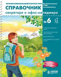 Отсутствует - Справочник секретаря и офис-менеджера № 6 2014