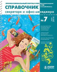 - Справочник секретаря и офис-менеджера № 7 2014