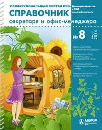Отсутствует - Справочник секретаря и офис-менеджера &#8470 8 2014