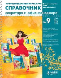 Отсутствует - Справочник секретаря и офис-менеджера № 9 2014