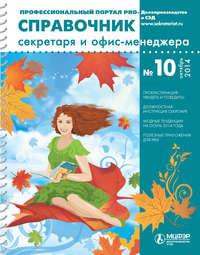 Отсутствует - Справочник секретаря и офис-менеджера &#8470 10 2014