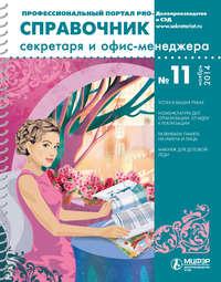 Отсутствует - Справочник секретаря и офис-менеджера № 11 2014