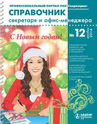 - Справочник секретаря и офис-менеджера № 12 2014
