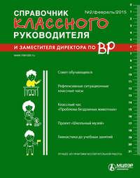 - Справочник классного руководителя и заместителя директора по ВР &#8470 2 2015