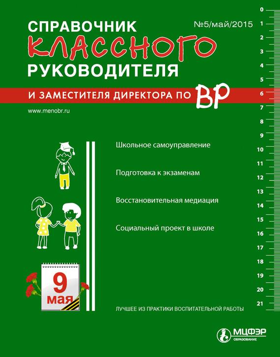 Справочник классного руководителя и заместителя директора по ВР № 5 2015