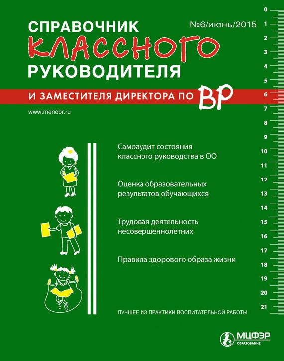 Справочник классного руководителя и заместителя директора по ВР № 6 2015