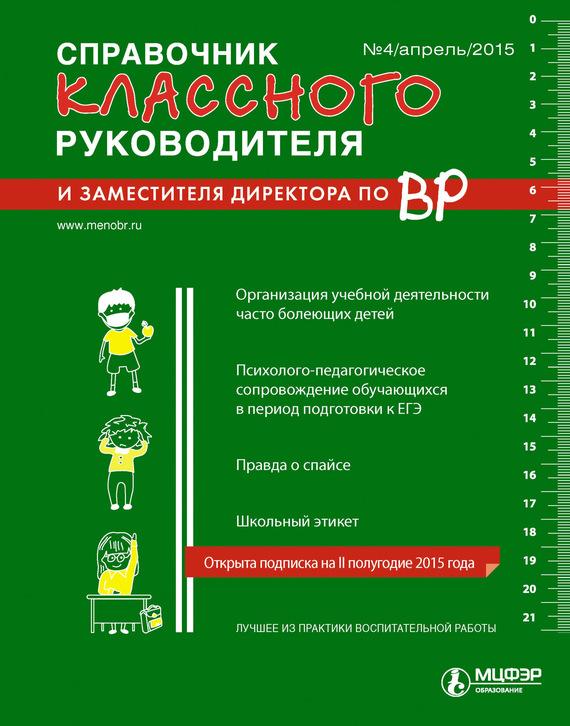 Справочник классного руководителя и заместителя директора по ВР № 4 2015