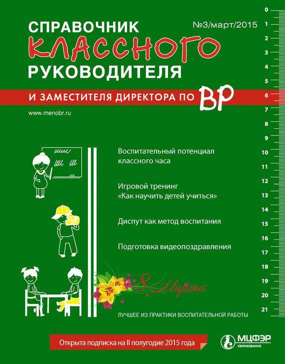 Справочник классного руководителя и заместителя директора по ВР № 3 2015