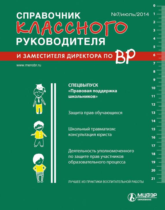 Справочник классного руководителя и заместителя директора по ВР № 7 2014