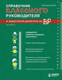 - Справочник классного руководителя и заместителя директора по ВР № 7 2014