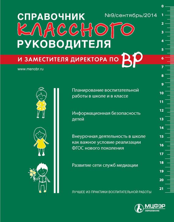 Справочник классного руководителя и заместителя директора по ВР № 9 2014