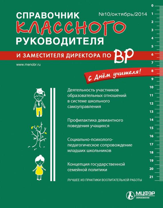 Справочник классного руководителя и заместителя директора по ВР № 10 2014