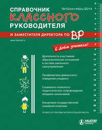 - Справочник классного руководителя и заместителя директора по ВР № 10 2014