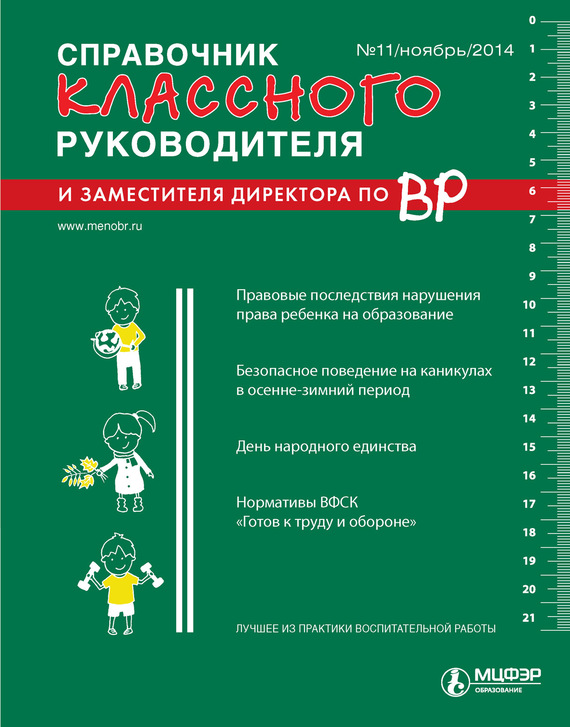 Справочник классного руководителя и заместителя директора по ВР № 11 2014