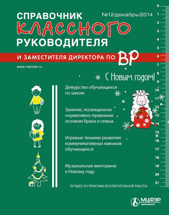 Справочник классного руководителя и заместителя директора по ВР № 12 2014