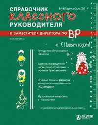 - Справочник классного руководителя и заместителя директора по ВР № 12 2014