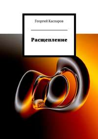 Георгий Каспаров - Расщепление