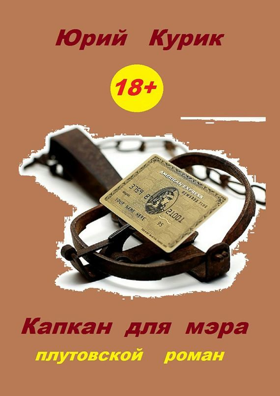 Юрий Курик Капкан для мэра