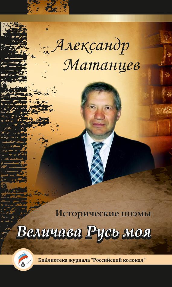 Александр Матанцев «Величава Русь моя». Исторические поэмы