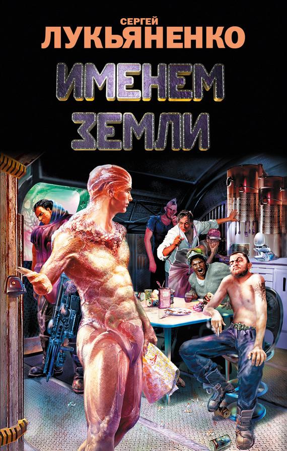 обложка электронной книги Именем Земли (сборник)