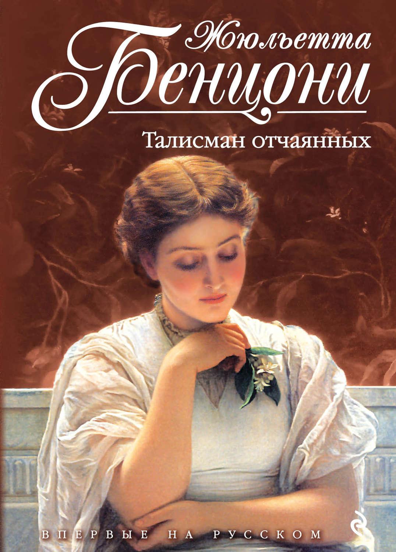 Бруклин книга на русском читать