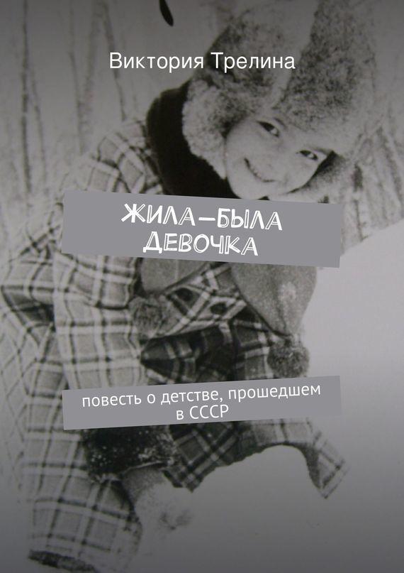 Виктория Трелина бесплатно