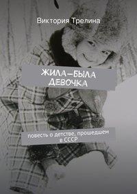 Трелина, Виктория  - Жила-была девочка