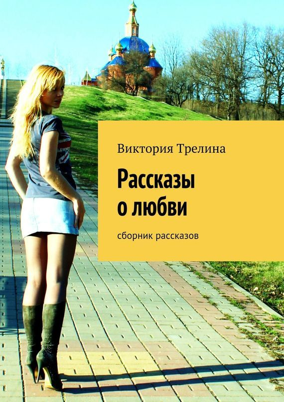 Виктория Трелина Рассказы о любви лесоповал лесоповал я куплю тебе дом