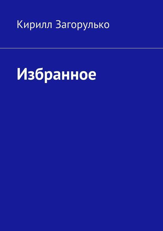 Кирилл Загорулько Избранное избранное кожа