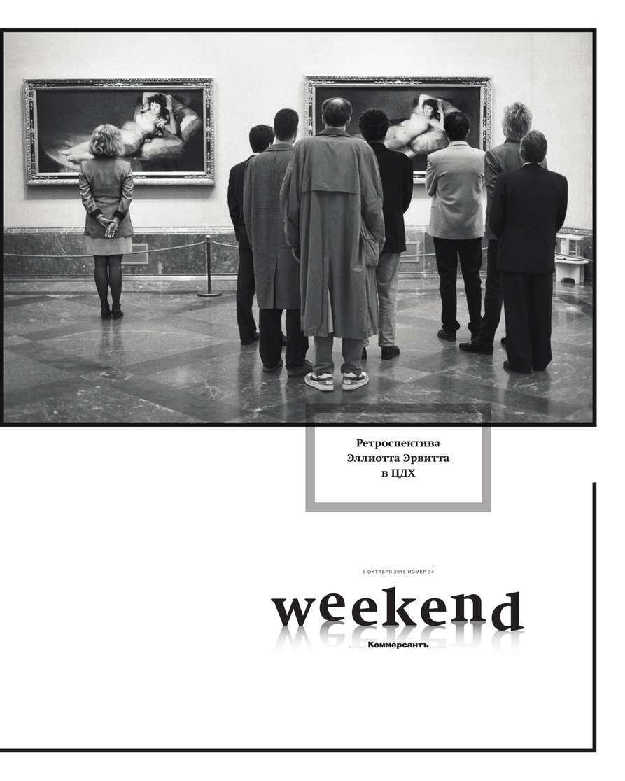 КоммерсантЪ Weekend 34-2015 ( Редакция журнала КоммерсантЪ Weekend  )