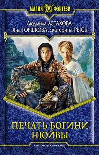 Астахова, Людмила  - Печать богини Нюйвы