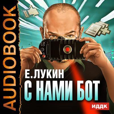 Евгений Лукин С нами бот книги энас книга фонарщик повесть