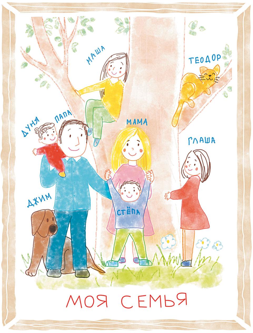 лариса суркова семья как здорово быть вместе читать