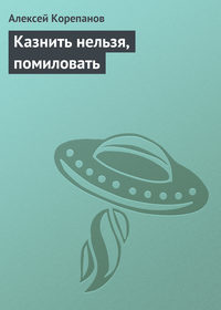 Корепанов, Алексей  - Казнить нельзя, помиловать