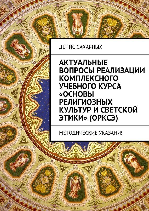 Актуальные вопросы реализации комплексного учебного курса «Основы религиозных культур исветской этики» (ОРКСЭ)