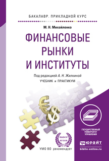 Финансовые рынки и институты. Учебник и практикум для прикладного бакалавриата развивается активно и целеустремленно