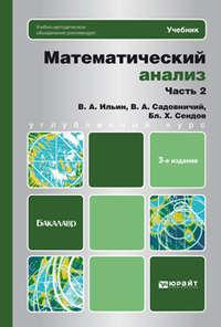Ильин, Владимир Александрович  - Математический анализ ч. 2 3-е изд. Учебник для бакалавров