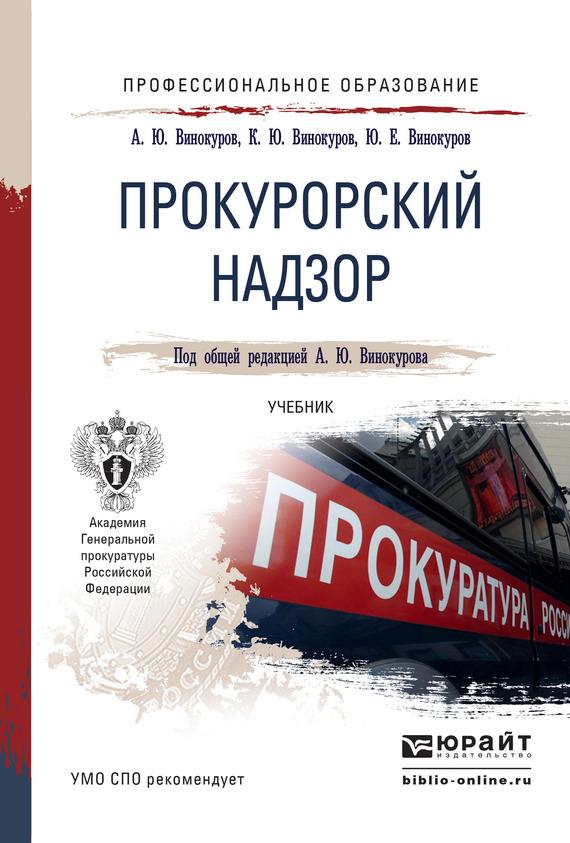 Александр Юрьевич Винокуров Прокурорский надзор. Учебник для СПО
