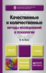Качественные и количественные методы исследований в психологии. Учебник для академического бакалавриата